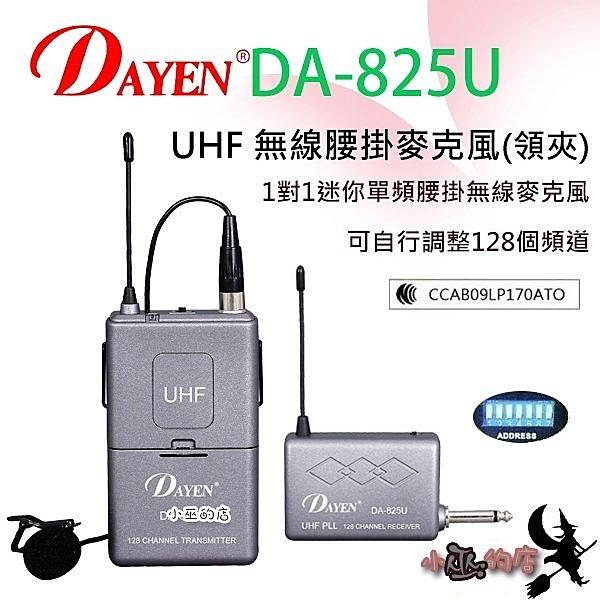 (DA-825)Dayen無線腰掛領夾麥克風 舞台/老師 可調整128頻道.