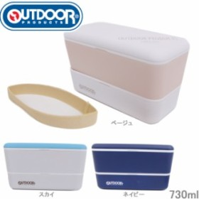 弁当箱 2段 ランチボックス アウトドア プロダクツ 手書きロゴ お弁当箱 日用品 弁当 水筒 OUTDOOR PRODUCTS
