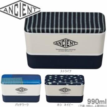 お弁当箱 2段 ランチボックス 990ml ANCIENT メンズネストランチ 星 保冷剤付 ランチベルト付 ランチボックス 弁