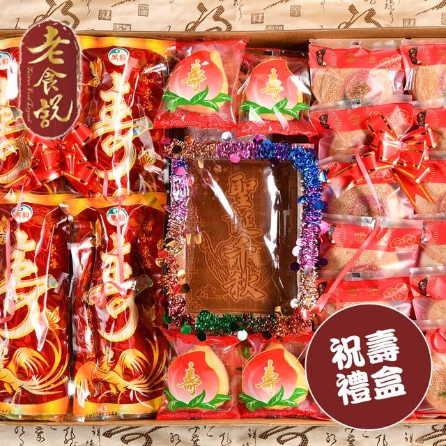 【老食說】拜拜祝壽禮盒