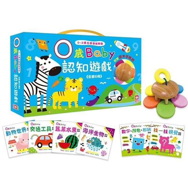 幼福0~3歲五感智能開發0歲baby認知遊戲6書+1原木手搖鈴