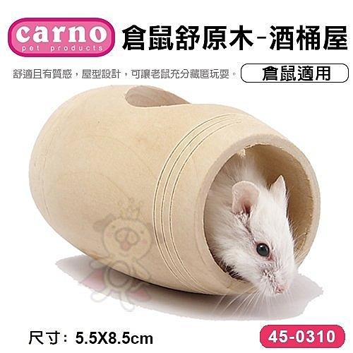 *KING WANG*CARNO《倉鼠舒原木-酒桶屋45-0310》倉鼠適用