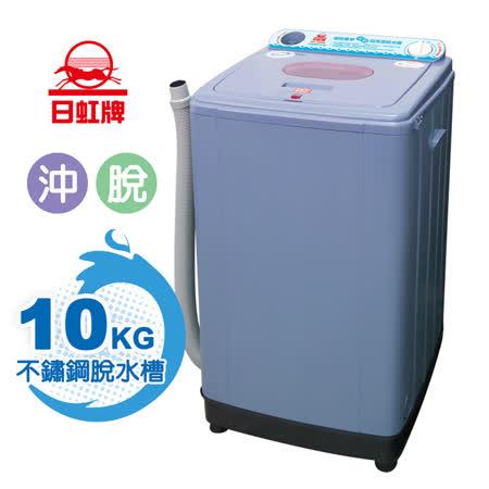 【日虹】10kg超高速不鏽鋼槽沖脫水機(台灣製) RH-1010S