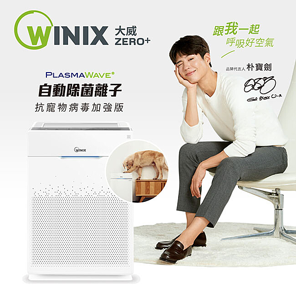 21坪 韓國Winix-空氣清淨機ZERO+自動除菌離子抗寵物病毒加強版 送專用濾網