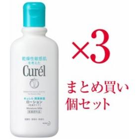 【3個セット 花王 キュレル ローション 220ml】医薬部外品