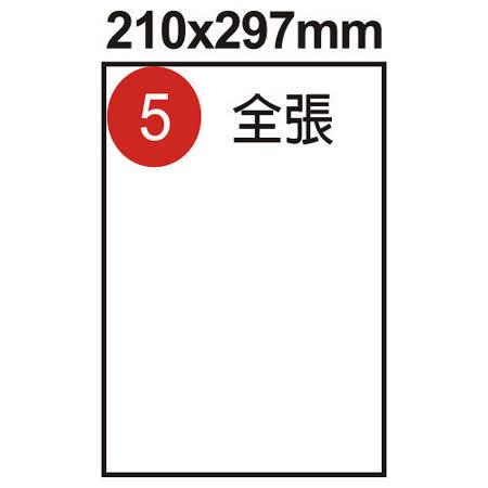 【鶴屋】#05 NO.B210297 電腦列印標籤紙/三用標籤 210×297mm/全張 (105張/盒)
