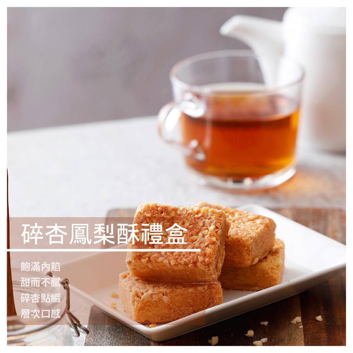 【和生御品】碎杏鳳梨酥禮盒/盒