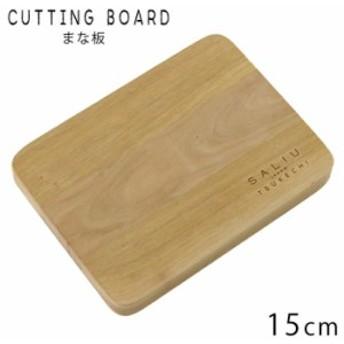 まな板 木 木製 LOLO ロロ 小 山桜 カッティングボード 木製まな板 幅15cm SALIU サリュウ 調理器具 調理道具