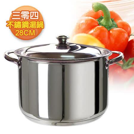 【三零四嚴選】#304 18-8不鏽鋼湯鍋(28cm/1入)