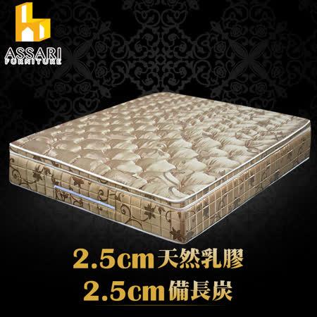 ASSARI 完美機能5CM乳膠備長炭三線強化側邊獨立筒床墊 雙人5尺