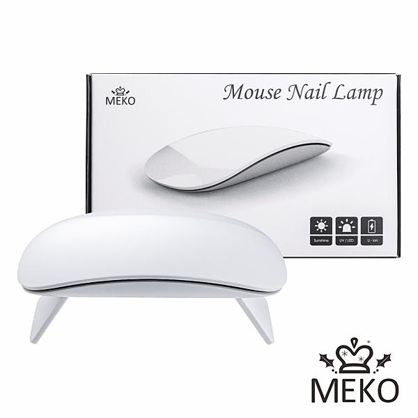 【MEKO】攜帶式凝膠美甲燈 U-031