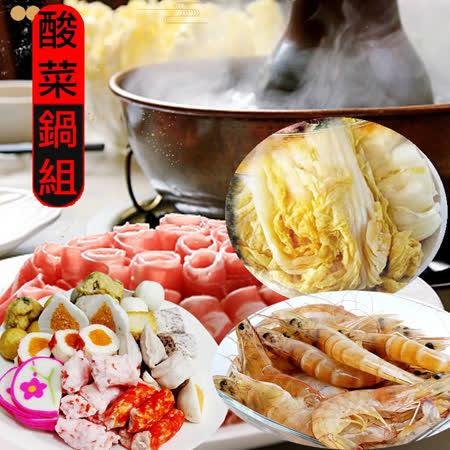 (免運超值火鍋組) 圍爐大亨【酸白菜海陸豪華火鍋】