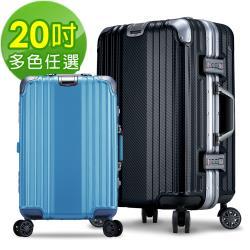 Bogazy 古典風華 20吋編織紋浪型凹槽設計鋁框行李箱 多色任選