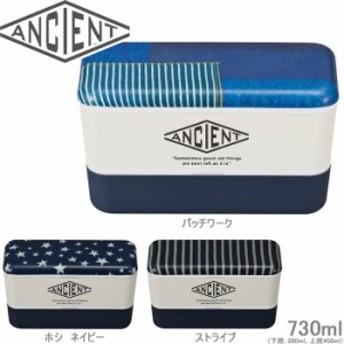 お弁当箱 2段 ランチボックス 730ml ANCIENT ネストランチ 星 長角型 弁当箱 入子 デニム地柄 二段 食洗機対応