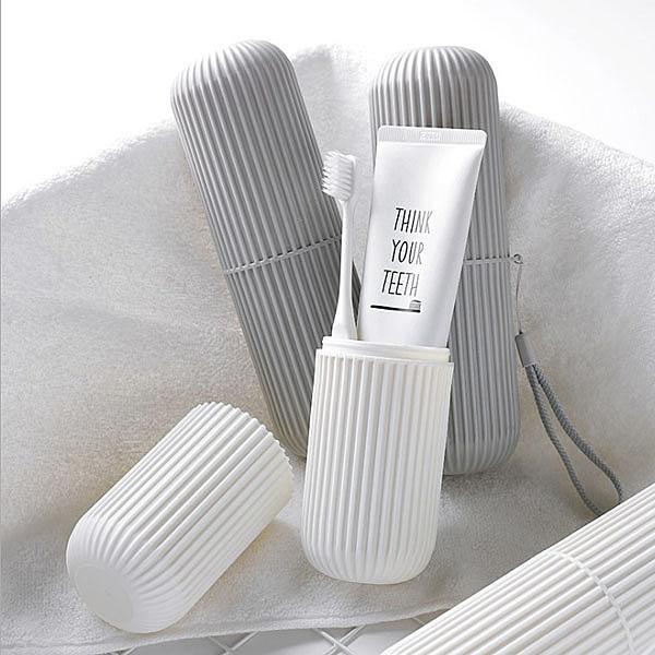 牙刷盒-無印風便攜旅行外出必備圓筒收納盒 牙刷牙膏收納盒【AN SHOP】