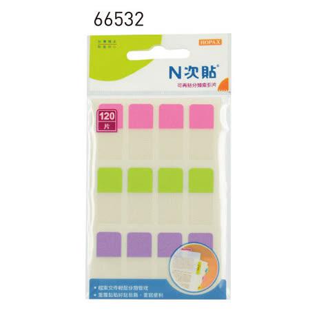 【N次貼】66532 3色-分類索引片/memo/便條紙 (120片/包)