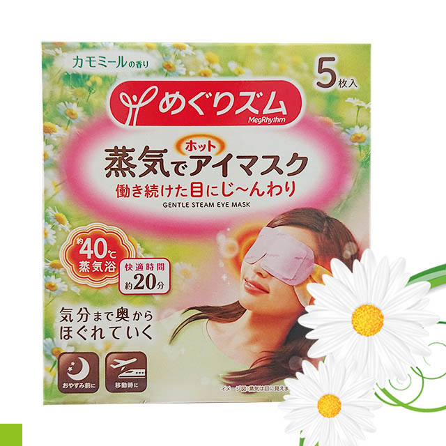 日本 原裝進口 KAO 蒸氣眼罩 洋甘菊香(綠) 5入