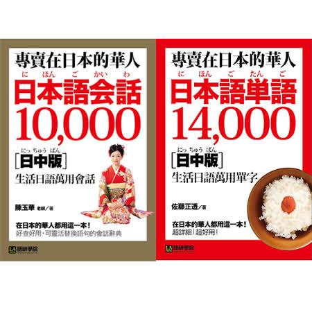 【日中版】專賣在日本的華人!日本語會話10000+單語14000(2書合售)