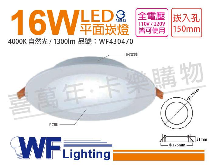 舞光led 16w 4000k 自然光 全電壓 15cm 平板崁燈