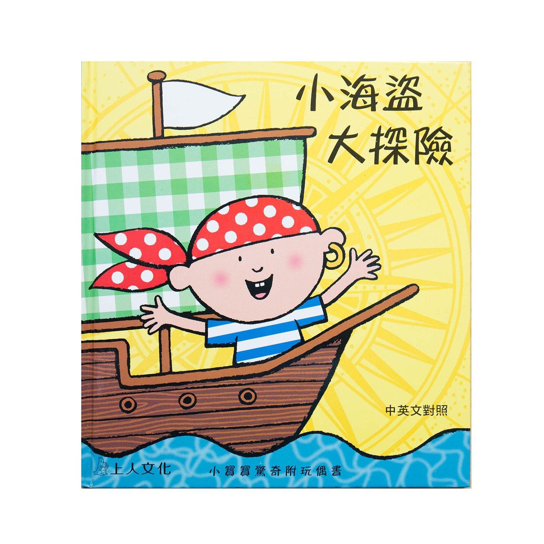 紙偶操作書-小海盜大探險