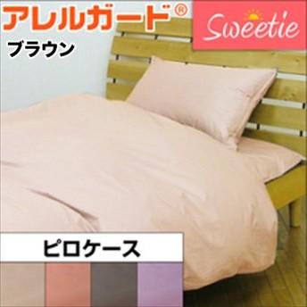 【0605】<アレルガード>ピロケース(枕カバー)  色/ブラウン