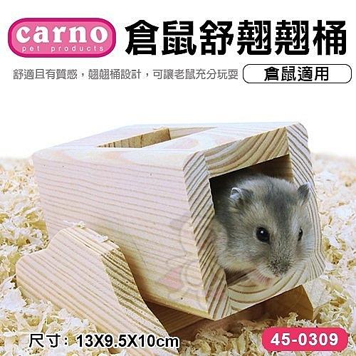 『寵喵樂旗艦店』CARNO《倉鼠舒翹翹桶45-0309》倉鼠適用