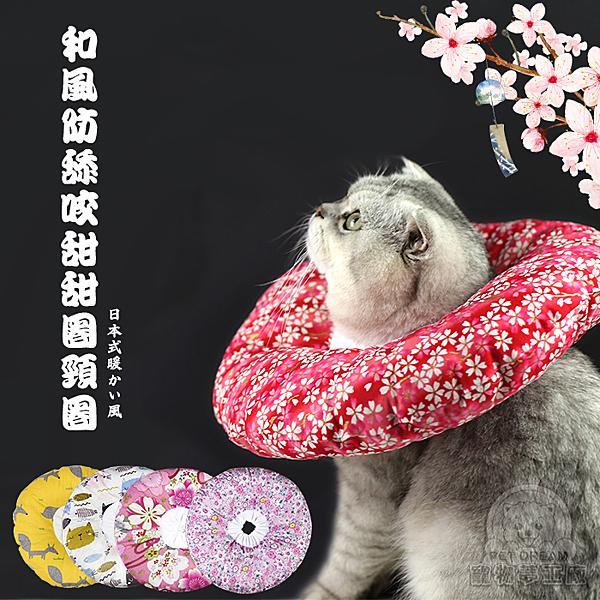 【M號】和風防舔咬甜甜圈頸圈 寵物頸圈 脖圍 寵物脖圍 狗脖圍 狗頸圈 寵物軟圈 寵物頭套 貓軟圈