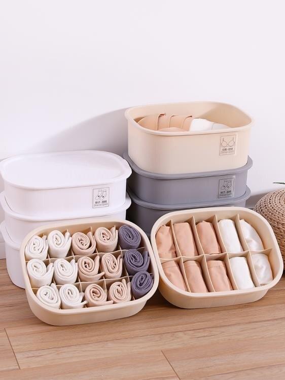 收納盒 內衣收納盒三件套塑料家用有蓋抽屜式學生宿舍內褲襪子整理箱