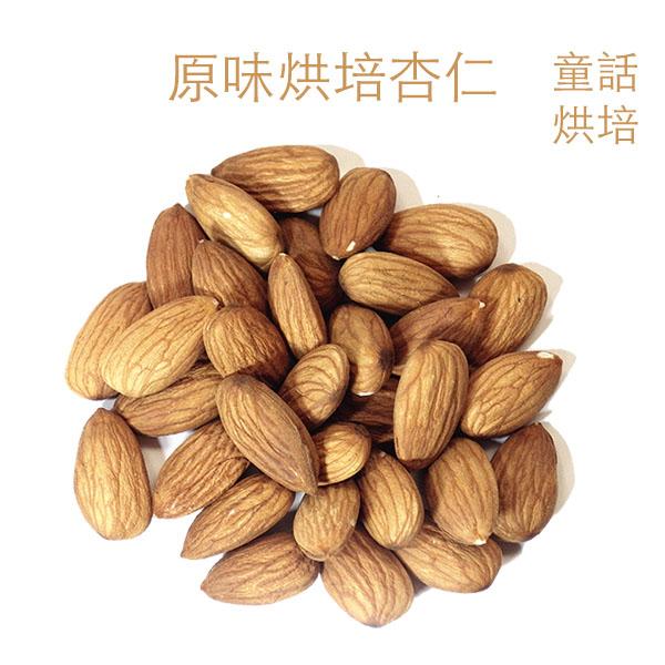 原味烘培杏仁250公克