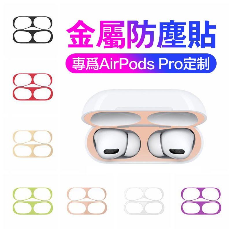 蘋果 AirPods Pro 電鍍金屬防塵貼 Airpods3 防塵貼 防刮花 耳機盒貼紙 內蓋貼片 iPhone保護貼