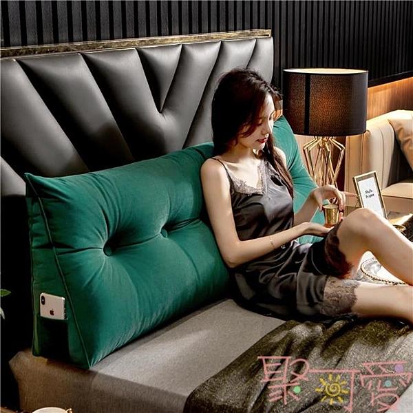 床頭靠枕三角雙人沙發靠背軟包榻榻米可拆洗床靠背【聚可愛】
