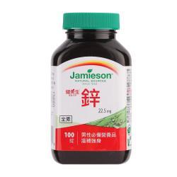 [Jamieson健美生]  大包裝 鋅錠 22.5mg 100錠