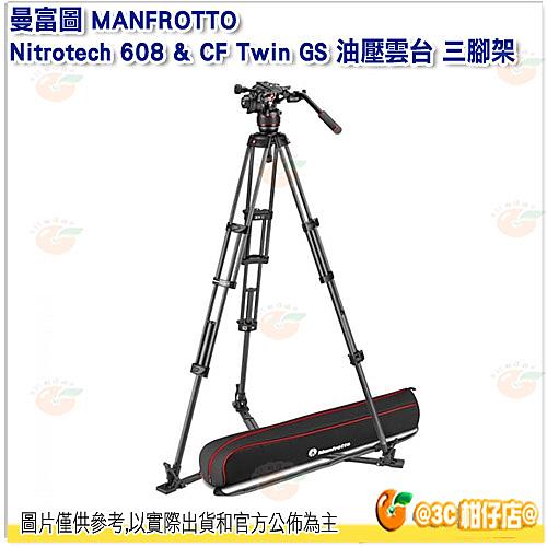 曼富圖 MANFROTTO Nitrotech 608 & CF Twin GS 油壓雲台 三腳架 載重8公斤 公司貨