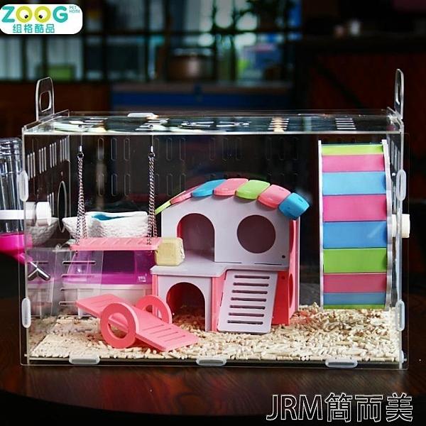 zoog倉鼠籠用品透明金絲熊籠子夢幻大城堡大別墅壓克力倉鼠籠子 簡而美