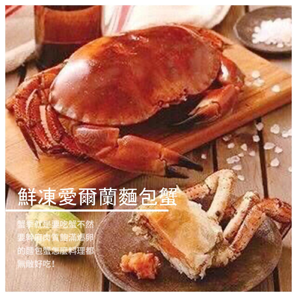 【蟹大盜生鮮市集】鮮凍愛爾蘭麵包蟹 3隻