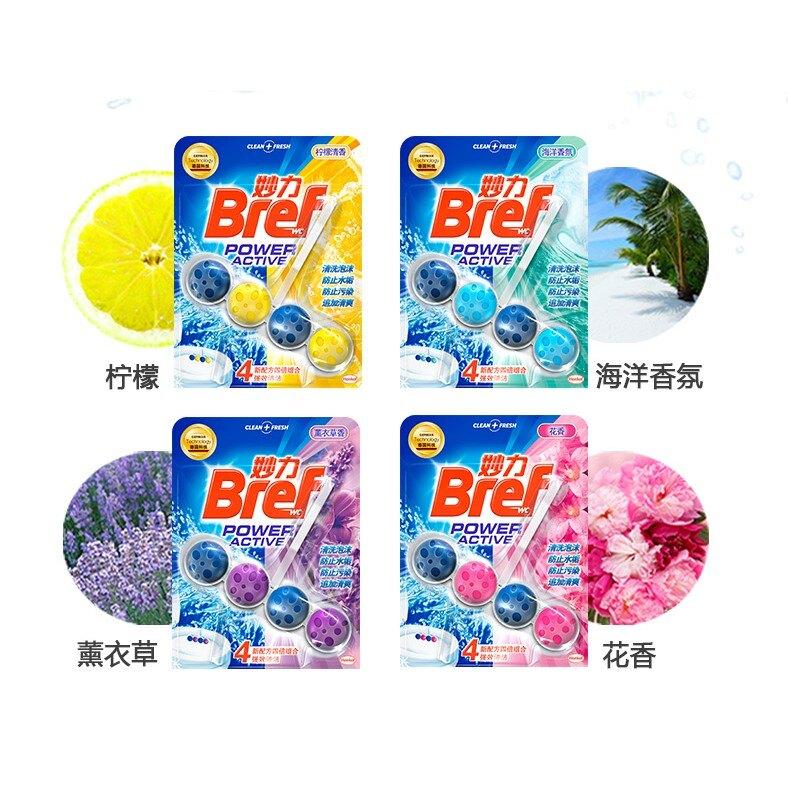 *健人館* 台灣公司貨 妙力Bref 懸掛式馬桶清潔球 50g