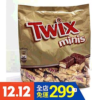 TWIX 特趣迷你巧克力1177克 MINIS CHOCO 1177G/128CT CA87941 COSCO代購