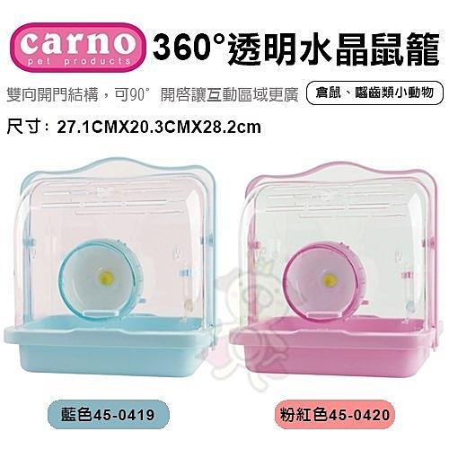 *KING WANG*CARNO《 360°透明水晶鼠籠-藍色 粉紅色》倉鼠/囓齒類小動物適用