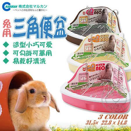 MARUKAN《寵物兔用三角便盆》