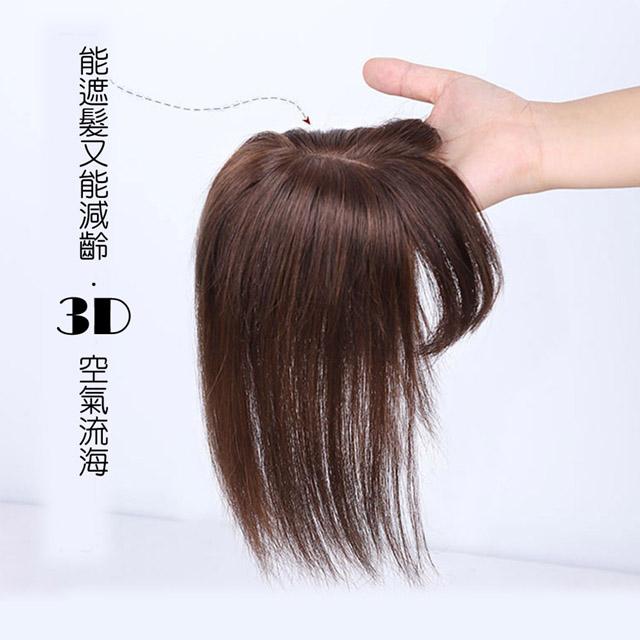 狐狸姬,3D補頭頂空氣流海減齡造型假髮-單假髮(三色 可選色)