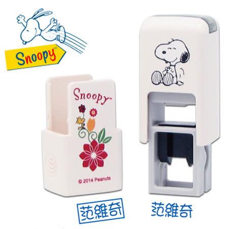 【SNOOPY】花朵款-事務迴墨印章