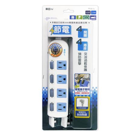 【東亞】3孔4開關4插座延長線_2.5公尺(8.25尺) TY-S154-8.25尺