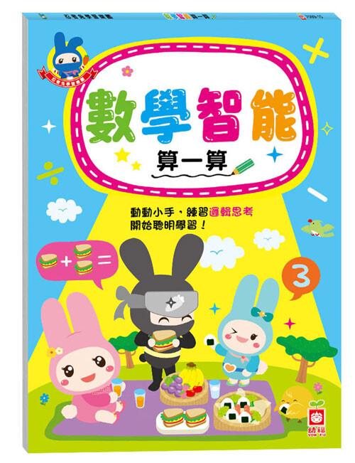 幼福忍者兔學習樂園系列(數學+注音/2入)