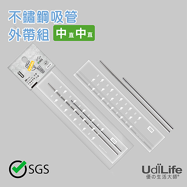 UdiLife 中直小直 不鏽鋼吸管外帶2件組-DS0747