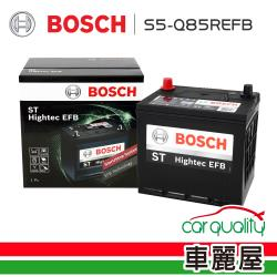 BOSCH 博世 電瓶BOSCH S5+Q85R啟停/日系車專用_送安裝(車麗屋)