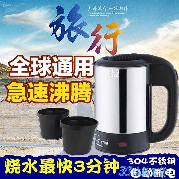 110V電熱水壺 雙電壓旅行電熱水壺迷你304不銹鋼美國日本110V220伏小燒水杯0.5L WJ 3C位数