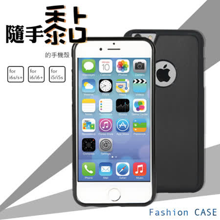 《Apple》 Fashion Case 隨手黏 iPhone手機殼 (iPhone5/5s、iPhone6/6s、iPhone6+/6s+)
