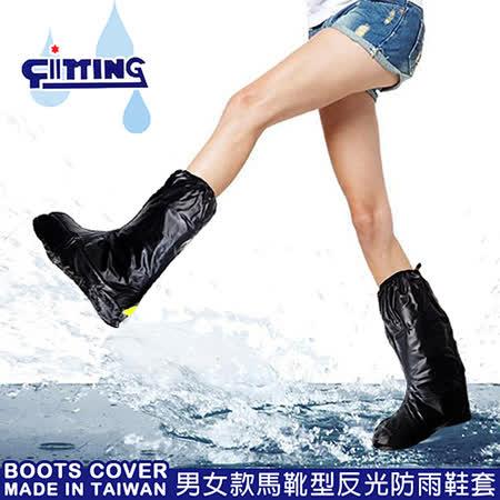 金德恩 台灣製造 男女款後置反光條半筒靴型M~3XL雨鞋套/雨鞋/馬靴