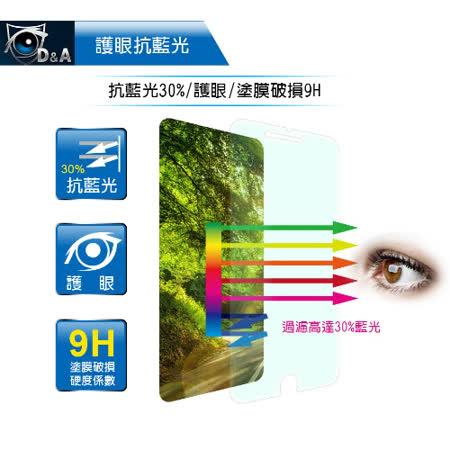 D&A HUAWEI Mate 9 / 5.9 吋日本9H抗藍光疏油疏水增豔螢幕貼