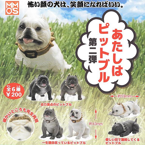 全套6款【正版授權】擬真狗狗P2 惡霸犬 扭蛋 轉蛋 模型 仿真動物 XMMOS - 702809